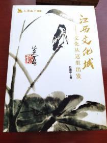 江西文化城--文化从这里出发.资料研读之:历史文化卷、民俗文化卷、特色文化卷、丝路文化卷(一函四册全)