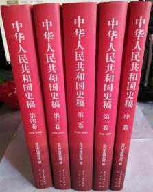 正版 中华人民共和国史稿(精装,全五卷)