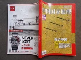 中国国家地理 2016.10 十月特刊 慢步中国  上
