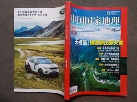 中国国家地理 2018.10 大横断专辑