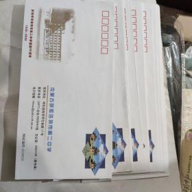 内蒙古呼和浩特市第二中学建校60周年纪念邮资封10个合售