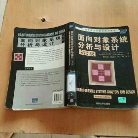 世界著名计算机教材精选:面向对象系统分析与设计(第2版)
