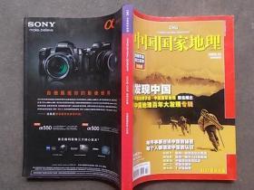 中国国家地理  2009.10中国地理百年大发现(地理学会成立百年 珍藏版)  厚册