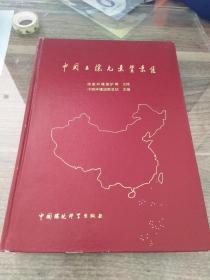 中国土壤元素背景值