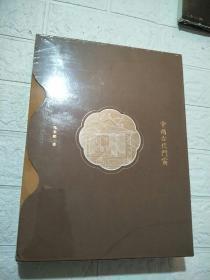 中国古代门窗(第2版)(汉英对照) 全新未拆封