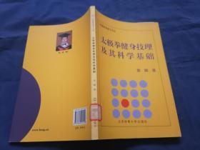 (中国体育博士文丛)太极拳健身技理及其科学基础