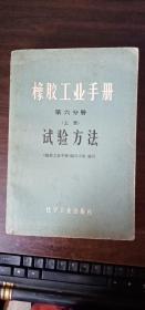 橡胶工业手册【第六分册】  上册   试验方法