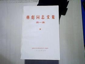 林彪同志文集(第一集)带毛林合影和林彪题词【编号:L 4】