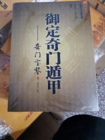 御定奇门遁甲(全三册)