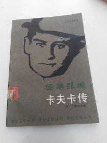 怪笔孤魂 卡夫卡传(馆藏书)