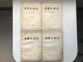 中国史纲要1-4