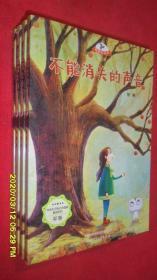 不能消失的声音 载梦的风车第二辑·社会主义核心价值观童话系列(平等)