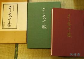 千家十职 豪华茶道美术书 8开决定本 日本茶道名匠世家 作品与家史揭秘 乐烧陶瓷茶碗 竹木细工 铁釜金工……