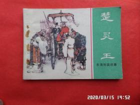 连环画:楚灵王 (东周列国故事 30)