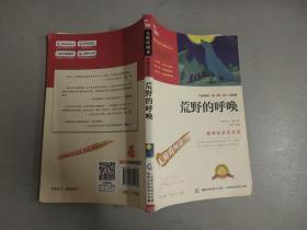 智慧熊•新课标必读名著•无障碍阅读系列:荒野的呼唤
