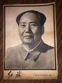 红旗 1976年第10期  私藏