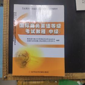 国际商务英语等级考试教程(中级)