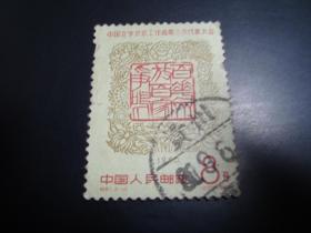 邮票   纪81  文代会(2-2)  信销票  贵州 戳