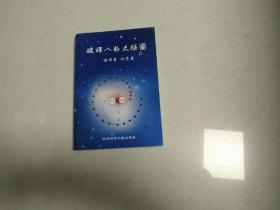 破译八卦太极图  仅印2000册