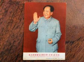 伟大的领袖毛主席万岁,万岁,万万岁【人美】背面有字