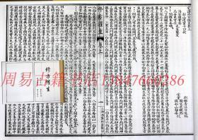 修方催生   古书复印本 阳宅大成系列5-4