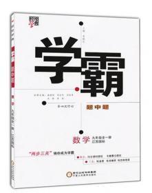 2020学霸题中题 数学  初三九年级全一册江苏国标版 经纶学典