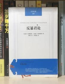 反暴君论(全新塑封)