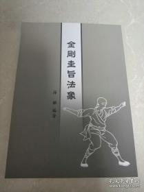 金刚法象圭旨正版全新;太极八卦内家拳书籍;形意拳名家薛颠著述的一部经典书籍。