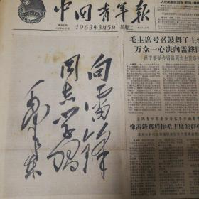 """1963年3月5日《中国青年报》,发表毛主席题词:""""向雷锋同志学习""""。《辽宁日报》连体报,雷锋地图2份。3份报纸合售!识货的来!"""
