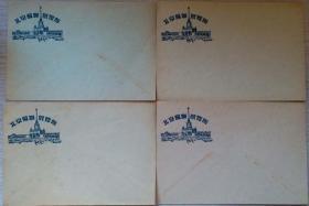 """上世纪五十年代""""北京苏联展览馆""""信封(未使用4枚)"""