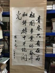 陈子元 书法【浙江农业大学校长,中国科学院院士】终身保真、尺寸大