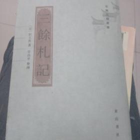 安徽古籍丛书(11):三余札记