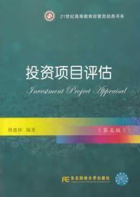 投资项目评估(第五版)