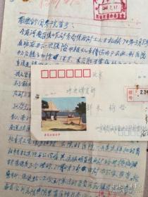 申诉信访实寄封--8【上诉到国务院的信】,