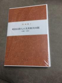 何炳棣著作集:明初以降人口及其相关问题1368-1953(毛边本)
