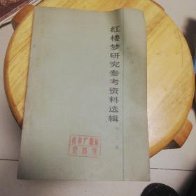 红楼梦研究参考资料选缉(二)