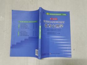 教师资格考试专用教材·小学卷:教育心理学