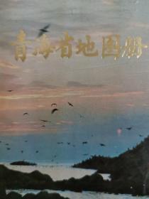 青海省地图册