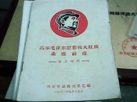 高举毛泽东思想伟大红旗乘胜前进 学习材料