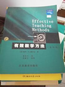 教育科学精品教材译丛:有效教学方法(第四版).,