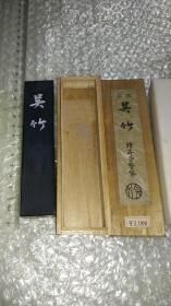 日本老墨,《吴竹印信墨》书画用:墨运堂,年代不详,已开底面。总重82克,香味好,板子漂亮,光泽亮,未使用。原楠木盒