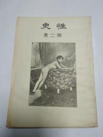 (近全品)民国印刷:性史 第二集 张竞生主编