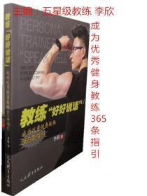 """教练""""好好说话"""":成为优秀健身教练365条指引"""