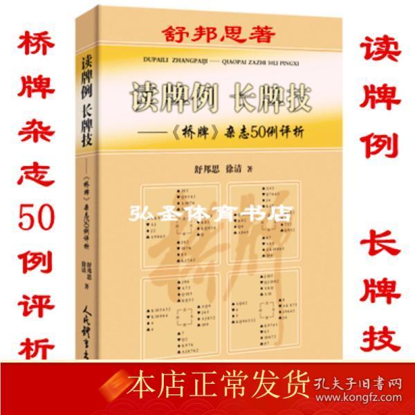 读牌例长牌技:《桥牌》杂志50例评析