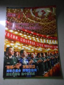 解放军画报(2007年11上)