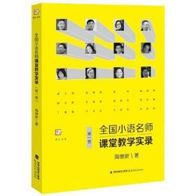 全国小语名师课堂教学实录(第1卷)