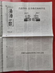 检察日报 2020年3月11日。肖战事件:是非曲直如何评说;评判肖战事件的两个维度;肖战事件:没有胜利者的战争。(8版)