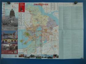 2020苏州交通旅游图    区域图   城区图   对开地图