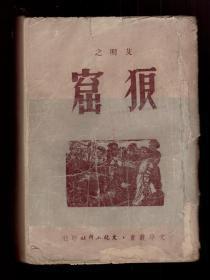 《 狼窟》 1950年一版一印  十七年长篇小说中印量最为稀少本