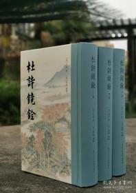 杜诗镜铨(全三册)
